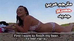 افلام سكس نيك مترجم عربى النيك على الشاطيء العام افلام سكس نيك اوروبي مترجم عربى افلام سكس نيك اجنبي مترجم عالمي