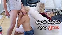 افلام سكس نيك مترجم عربي الاخ ينيك اخته خلف ظهر امه افلام افلام سكس نيك مترجمه عربى افلام سكس نيك اجنبي مترجم للعربية
