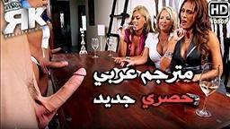 افلام افلام سكس نيك مترجمة -اختيار الخدم الخاص - افلام سكس نيك مترجم عربي افلام سكس نيك جماعي مترجم عربى