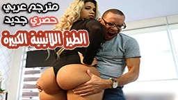 افلام سكس نيك مترجم عربي هل هذا الزبر مزيف افلام سكس نيك لاتيني مترجم عربى