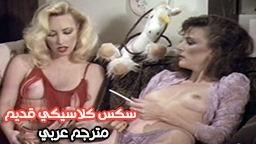 فيلم افلام سكس نيك اجنبي قديم طويل مترجم كامل - المدرسة الخصوصية - افلام افلام سكس نيك مترجمه عربي