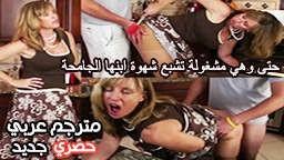 افلام سكس نيك مترجم عربي امي هي كل شيء لي افلام افلام سكس نيك مترجمه عربى افلام سكس نيك ميلفات مترجم عربى