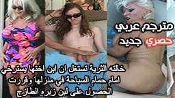 افلام سكس نيك مترجم عربي نيك خالتي سالي بجانب حمام السباحة افلام سكس نيك خالات مترجم عربى افلام سكس نيك اقارب مترجم