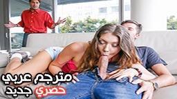 افلام سكس نيك مترجم عربي هذه هي فكرتك افلام سكس نيك ديوث مترجم عربى افلام افلام سكس نيك مترجمه افلام سكس نيك راشيل ستار مترجم