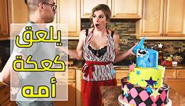 افلام افلام سكس نيك محارم مترجم | يلعق كعكة أمه