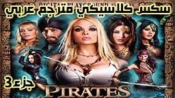 القراصنة افلام سكس نيك كلاسيكي رائع مترجم عربي جزء 2 افلام سكس نيك اجنبي مترجم عربي افلام سكس نيك مترجم