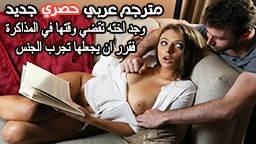 افلام سكس نيك مترجم عربي اختي الصغيرة تذاكر كثيرا افلام افلام سكس نيك مترجمه عربى افلام سكس نيك اخوات مترجم