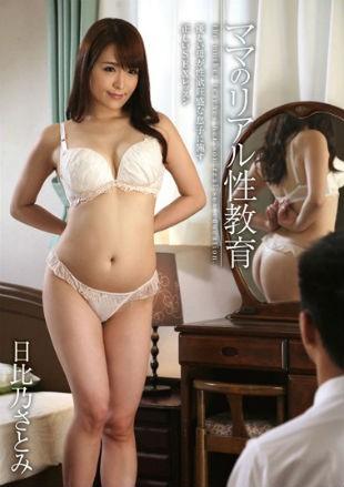 فيلم الاغراء القوى اليابانى Mom Of Realism Education Hibino Satomi