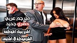 افلام سكس نيك مترجم عربي المدير ينيك الموظفة في الاسانسير افلام افلام سكس نيك اجنبية مترجمة عربى كاملة