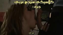 سجن الشراميط جزء1 افلام سكس نيك فرنسي كلاسيكي مترجم عربي افلام سكس نيك قديم رائع مترجم عربي افلام سكس نيك اجنبي مترجم عربي