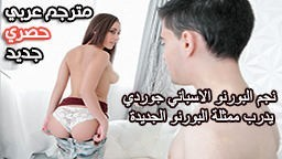 افلام سكس نيك اسباني مترجم عربي جوردي يدرب ممثلة الاباحية الاسبانية الجديدة افلام سكس نيك جوردي مترجم عربى