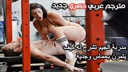 افلام افلام سكس نيك مترجمه عربى هذا هو التدريب الحقيقي افلام سكس نيك اجنبي مترجم عربي افلام سكس نيك في الجيم مترجم