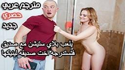 افلام سكس نيك مترجم عربي نيك اخت صديقي بدون علمه افلام افلام سكس نيك مترجمه عربى افلام سكس نيك اجنبي مترجم