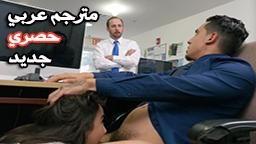 افلام افلام سكس نيك مترجم عربي الفتاة تحتاج احيانا لصديق افلام سكس نيك مترجم عربى مقاطع افلام سكس نيك مترجمة كاملة