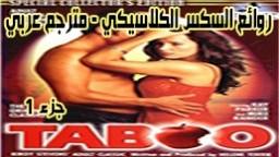 تابو - افضل افلام سكس نيك كلاسيكي مترجم عربي جزء1 افلام سكس نيك اجنبي مترجم عربي افلام سكس نيك احترافي مترجم