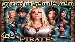 القراصنة افلام سكس نيك كلاسيكي رائع مترجم عربي جزء 4 افلام سكس نيك اجنبي مترجم عربي افلام سكس نيك مترجم