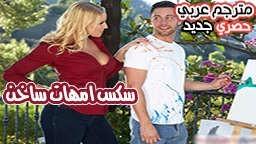 افلام سكس نيك مترجم عربي ليزا آن تحب الازبار السوداء الكبيرة افلام سكس نيك زنوج جماعي جانج بانج مترجم عربى