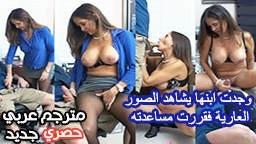 افلام سكس نيك مترجم عربي ابني يشاهد الصور العارية افلام افلام سكس نيك مترجمه عربى افلام سكس نيك امهات مترجم عربي