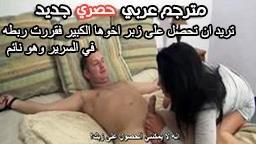 مقاطع افلام سكس نيك مترجم عربي اختي تقيدني في السرير وتركب زبري بالقوة مقاطع افلام سكس نيك مترجمه عربى
