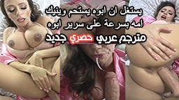افلام افلام سكس نيك مترجم عربي يستغل وقت استحمام ابوه فينيك امه فيديو افلام سكس نيك اجنبي مترجم عربى كامل