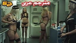 سلسلة فتيات الجو الجزء الخامس افلام سكس نيك مترجم عربى افلام سكس نيك كلاسيكي مترجم عربى افلام سكس نيك اجنبي مترجم عربى بورن مترجم عربى