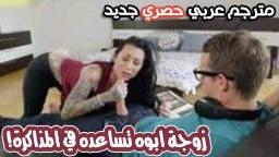 افلام سكس نيك مترجم عربي زوجة ابي تساعدني في الواجب المدرسي افلام افلام سكس نيك مترجمه عربى