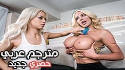 مقطع افلام سكس نيك مصرى شرموطة تقلع وتلعب في كسها لصاحبها على الفايبر مقاطع جنسية مسربة