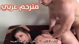 افلام افلام سكس نيك مترجمه - كسي افضل من كسك - افلام سكس نيك مترجم عربى افلام افلام سكس نيك اجنبية مترجمة عربى