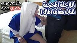 افلام سكس نيك مترجم عربي النيك مقابل المال - اللاجئة المحجبة افلام سكس نيك محجبات اجنبي مترجم عربى