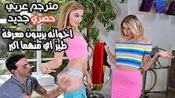 افلام سكس نيك مترجم عربى اخواته يريدن رأيه في طيز اي منهن أكبر افلام سكس نيك محارم جماعي مترجم طويل كامل