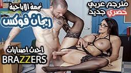 افلام سكس نيك مترجم عربي ريجان فوكس مدرسة سادية افلام سكس نيك اجنبي مترجم عربى