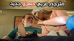 افلام افلام سكس نيك مترجم عربي التهام زبر ابن زوجي افلام سكس نيك اجنبي مترجم عربى افلام سكس نيك برازرز مترجم عربي