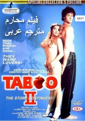 افلام افلام سكس نيك كاملة مترجم فلم محارم المنتظر Taboo 2 ج2 مترجم عربى