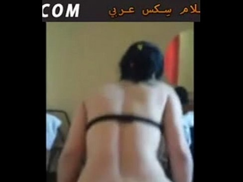 قحبة مغربية تتناك من طيزها الضخم