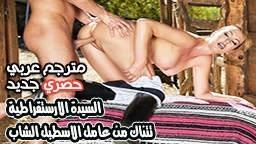 افلام سكس نيك مترجم عربى سيدة المنزل وفتي الإسطبل افلام سكس نيك كلاسيكي مترجم عربى افلام سكس نيك ميلفات مترجم