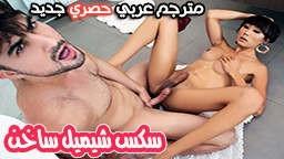 افلام سكس نيك شيميل مترجم عربي الاستحمام مع الشيميل الممحونه افلام سكس نيك شيميلات مترجم