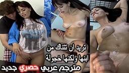 مقاطع افلام سكس نيك مترجمة عربي امي تحتاج الجنس ولكنها خجولة فيلم افلام سكس نيك اجنبي مترجم كامل