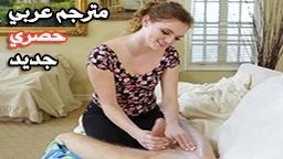 افلام افلام سكس نيك مترجمه عربي اخى يشعر بالالم افلام سكس نيك مترجم عربى افلام سكس نيك امريكي مترجم عربي احترافي
