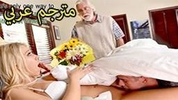 زوجة ابي العجوز افلام سكس نيك محارم مترجم عربي نيك محارم مترجم عربي افلام سكس نيك احترافي مترجم للعربية