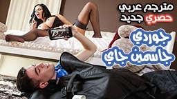 مترجم Reality Kings افلام سكس نيك مترجم عربي جوردي مختبيء في امتعة جاسمين جاي افلام سكس نيك