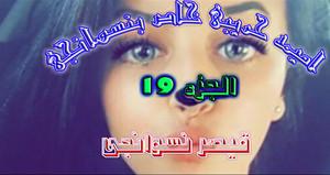 سلسلة افلام الفاجره أميمه حريمى افجر شرموطه على النت حصرى لنسوانجى الجزء (( 19 ))