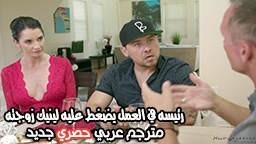 مترجم عربي brazzers افلام افلام سكس نيك مترجمه طويله كيندرا لوست طبيبة تعالج الزوجين افلام سكس نيك