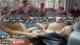 افلام سكس نيك مترجم عربي ماما جودي واللعبة الخطرة فيديو افلام سكس نيك اجنبي مترجم عربى افلام سكس نيك هواة مترجم
