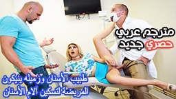 افلام افلام سكس نيك مترجمه طويلة المريضة الممحونة وأطباء الأسنان فيلم افلام سكس نيك امريكي مترجم عربي