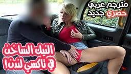 افلام سكس نيك مترجم عربي سائق التاكسي الانجليزي ينيك الراكبة المجرية افلام سكس نيك أوروبي مترجم عربى