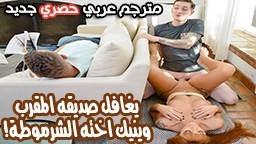 افلام سكس نيك مترجم عربي أحب بزاز اختي الكبيرة جزء1 افلام سكس نيك اخوات مترجم عربى