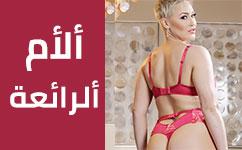 تشتهي زب ابوها الاسود | مترجم