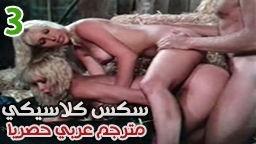افلام سكس نيك كلاسيك مترجم عربي - فتيات المعسكر الصيفي جزء 3 - افلام سكس نيك اجنبي مترجم عربى بورن قديم مترجم