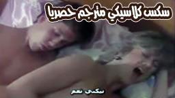 فيلم افلام سكس نيك محارم مترجم عربي - امي تغويني لانيكها افلام افلام سكس نيك اجنبي مترجمة عربى