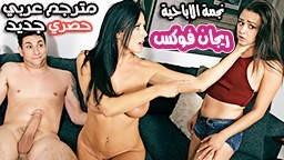افلام سكس نيك مترجم عربى ريجان فوكس تريد زبر خطيب ابنتها بالقوة بورن مترجم عربي افلام سكس نيك ميلفات مترجم